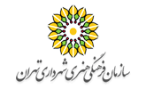 طراحی سازمان فرهنگی هنری شهرداری تهران